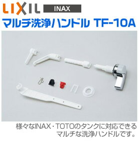 INAX LIXIL and lixil repair multipart series multi cleaning handle TOTO are also available
