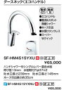 INAX LIXIL・リクシル キッチン用水栓金具 ワンホールタイプ 吐水口引出式(ハンドシャワー付) グースネック(エコハンドル) 【SF-HM451SYXU】[新品]【RCP】