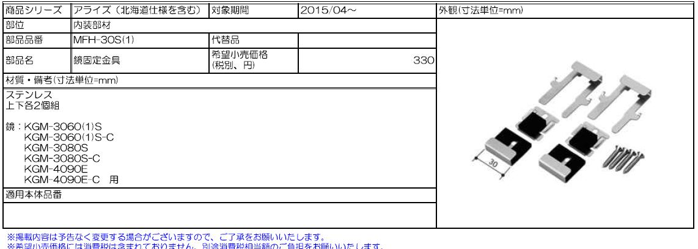 INAX LIXIL・リクシル 【MFH-30S(1)】 鏡固定金具(上下各2個組4個入り)[新品]【RCP】