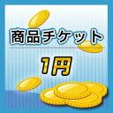 【11/12〜13期間限定最大1000円OFFクーポン配布中!】☆商品チケット1円☆