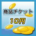 【10/15〜10/16期間限定最大1000円OFFクーポン配布中!】☆商品チケット10円☆