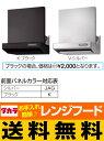 タカラスタンダード シロッコファン 排気タイプ(ブース型レンジフード) VMAタイプ 間口75cm【VMA-752ARC(K)700】【VMA-752ARC(V)700】加熱機器連動タイプ[新品]【RCP】