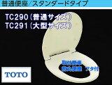 TOTO 【TC290 または TC291】 普通便座 レギュラー・エロンゲートサイズ選択可【人気ランキング入賞】[新品]【RCP】