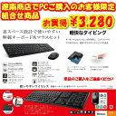 弊店でパソコンをお買い上げいただくお客様限定 iBUFFALO ワイヤレス キーボード&マウス セット BSKBW100SBK