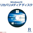 Windows10 リカバリメディアディスク作成 【単品購入不可】