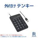 新品 USB テンキー 【単品購入不可】 中古パソコン