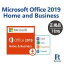 【単品購入不可】Microsoft Office Home & Business 2019 正規版 永久ライセンス (一台のWindowsPC用)カード付 当店でPCと一緒にお買上げのお客様限定価格 中古パソコン