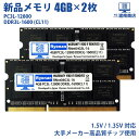 【安心保証付き】大手メーカー高品質チップ使用 遼南オリジナルブランド 新品メモリ ノートパソコン ノートPC用 (4GB 2枚) 8GB メモリ Windows/Mac 対応 RAM PC3L-12800(DDR3L-1600) CL11 低電圧対応 16チップ
