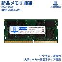 【安心保証付き】大手メーカー高品質チップ使用 遼南オリジナルブランド 新品メモリ ノートパソコン ノートPC用 8GB メモリ Windows/Mac対応 RAM PC4-21300(DDR4-2666) CL19 16チップ