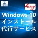 Office付 パソコン Windows10 OSインストール代行サービス 2台以上1000円OFF 特典付き!セキュリティソフト 中古パソコン 中古PC
