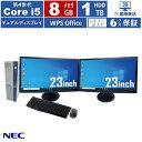 【ポイント5倍】デスクトップパソコン Office付 NEC Mate シリーズ 高性能 第4世代 Corei5 デュアルモニター 23型液晶 大容量メモリ 8GB HDD 1TB DVD-ROM キーボード&マウス セット 中古パソコン