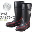フェルトスパイクブーツ フィッシングブーツ 長靴 フェルトピン FC-620
