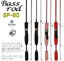 【バスロッド SP-60 スピニングモデル 2ピース】ロング...