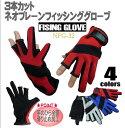 防寒ネオプレンフィッシンググローブ/3本切/釣用手袋NPG-32/ネオプレーン クロロプレンss3