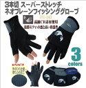 メール便発送可/防寒ネオプレン/スーパーストレッチグローブ3本切 釣用手袋 FC-143 ネオプレーン クロロプレンSS3