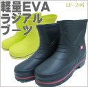 廃盤の為処分特価/超軽量EVAラジアルブーツ  246長靴