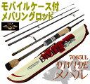 5本継メバリングロッド7065UL/TIGA DIVIDEメバル7.6f(ディヴァイド)専用セミハードケース付き/竿/根魚/携帯ロッド/モバイルロッド/ソルトルアー SS12