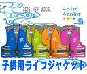 子供用 ライフジャケットX'SELL(エクセル) NF-2360【ジュニア・マリンスポーツ・フローティングベスト・フィッシングベスト・キッズ・子ども用・こども】SS3【コンビニ受取対応商品】川遊び/浮き輪