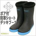 ボア付き防寒ショートデッキブーツ クロスファクター(CROSS FACTOR) WBM804 長靴/船用ブーツ/水産用/フィッシングブーツ