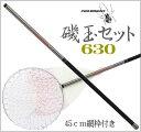 【数量限定特価】カーボン磯玉セット 630 (振出)45cm網枠付き【UP-1】玉網セット・タモ