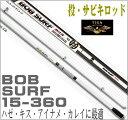 【投げ竿 振出 サーフロッド サビキ】カーボン 投竿 BOB SURF15-360 TIG(ティガ)/投釣・投げ釣り・15号 SS3