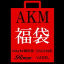 AKM ブランドMIX 福袋 2018 ROEN NUMBER NINE VADEL
