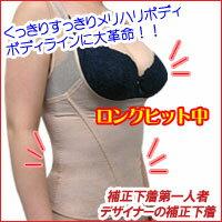 『田村蓉子先生の補正下着』背筋すっきりバストアップシェイパー