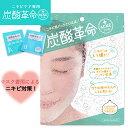 話題の炭酸パック ViVi/smart/sweet掲載 日本製 つるつる美肌 ニキビ スキンケア クレンジング 洗顔 パチパチ泡 リフトアップ