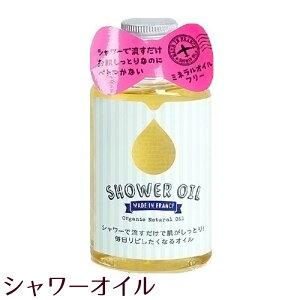 シャワーオイル 保湿ケア ボディローション ミネラル