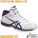 ASICS GELHOOP V7 アシックス ゲルフープ V7 メンズ バスケットボールシューズ バッシュ 軽量 TBF321 白紫
