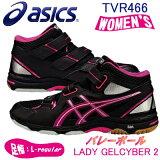 アシックス ASICS LADY GELCYBER 2 レディゲルサイバー TVR466 LRegular ワイズ バレーボール レディース 即納 おすすめ 人気 スポーツシューズ 運動靴 女性用 バ
