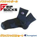 チャンピオン バスケットボール グリップソックス C3HB701S 靴下