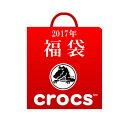 CROCS 2017年 福袋 2点入り ガールズ クロックス クロッグサンダル 女の子 正規品 数量限定 開運祈願 運試し 人気