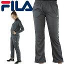 フィラ レディース ウォーキングパンツ ジャージ ジョギングパンツ グレー トレパン FILA 447651
