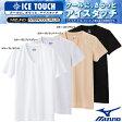 ミズノ アイスタッチ エブリ MIZUNO 75CH504 メンズ用 涼感素材アンダーウェア インナーシャツ