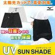 ミズノ サンシェード MIZUNO A2JY4141 ソーラーカット UVカット アウトドア UV対策 日焼け対策
