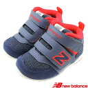ニューバランス ベビーシューズ ハイカット newbalance FS574H II アイスブルー/ピンク