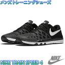 NIKE TRAIN SPEED 4 ナイキ トレインスピード4 黒白 トレーニングシューズ ランニングシューズ 843937-010