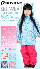 ONYONE(オンヨネ)-キッズ用スキーウエア-上下セット-園児サイズ-かわいいフルーツ柄-RESEEDA-RES58001