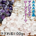 AAA水晶 さざれ・ローズクォーツ さざれ・アメジスト さざれ 100g150円 ...
