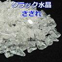 クラック水晶 さざれ【100g】個数限定・クラッシュ水晶 レインボー水晶 さざれブレスレットの浄化に・水晶|浄化|ブレスレット|