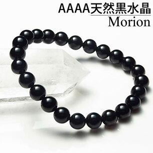 モリオン ブレスレット チベット カンゴーム