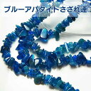 アパタイト ブルーアパタイト【さざれ連:約40cm】激安卸価格で限定販売ネックレス・ブレスレット作成に|ブルーアパタイト|天然石|パワーストーン|連|連販売|さざれ