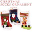 玩具, 興趣, 遊戲 - プレゼントをお届け♪ クリスマスソックス オーナメント【サンタ 雑貨】とっても可愛らしいサンタさん、スノーマン、トナカイたちが、雪の降る中プレゼントをお届け☆