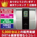 送料無料 体組成計 オムロン HBF-701 体重体組成計 カラダスキャン ダイエット 体脂肪 体重