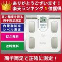 【送料無料】体脂肪計 体組成計 オムロン HBF-904 OMRON