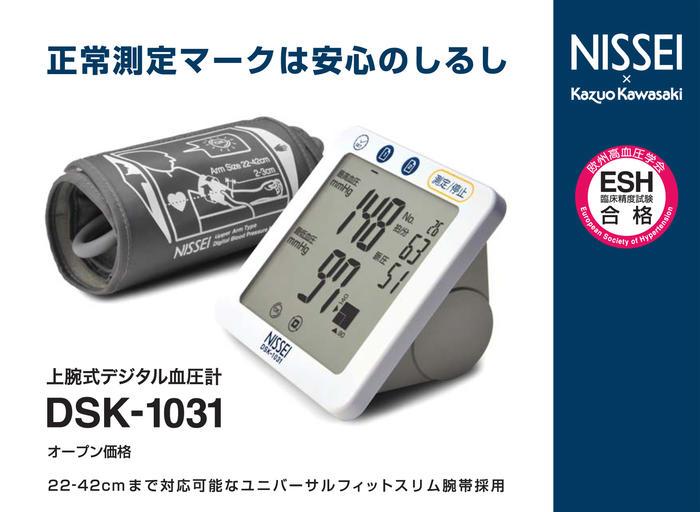 【ギフト包装無料】 血圧計 上腕式 血圧計 【送...の商品画像