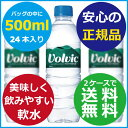 【ボルヴィック ( ボルビック / volvic ) 500ml 24本 正規品】【2ケース注文で送 ...