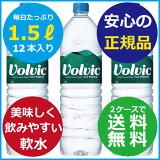 �ڥܥ�����å� �ʥܥ�ӥå�/volvic) 1.5L 12�� �����ʡۡ�2��������ʸ������̵���� �ܥ�����å� 1.5L��PET����12�ܡ�1�������ˡڥ��쥸�åȥ����ɷ�ѡ���Կ����Τߡۡڥߥͥ�륦�����������塦ŷ����ۡڳڥ���_��å����ϡ�