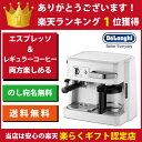 【デロンギ コーヒーメーカー エスプレッソマシン DeLonghi 】お店の同じような美味しいコーヒ ...